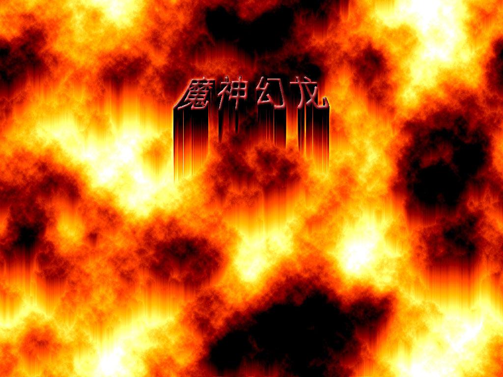 火作业相册魔神幻龙设计工作室