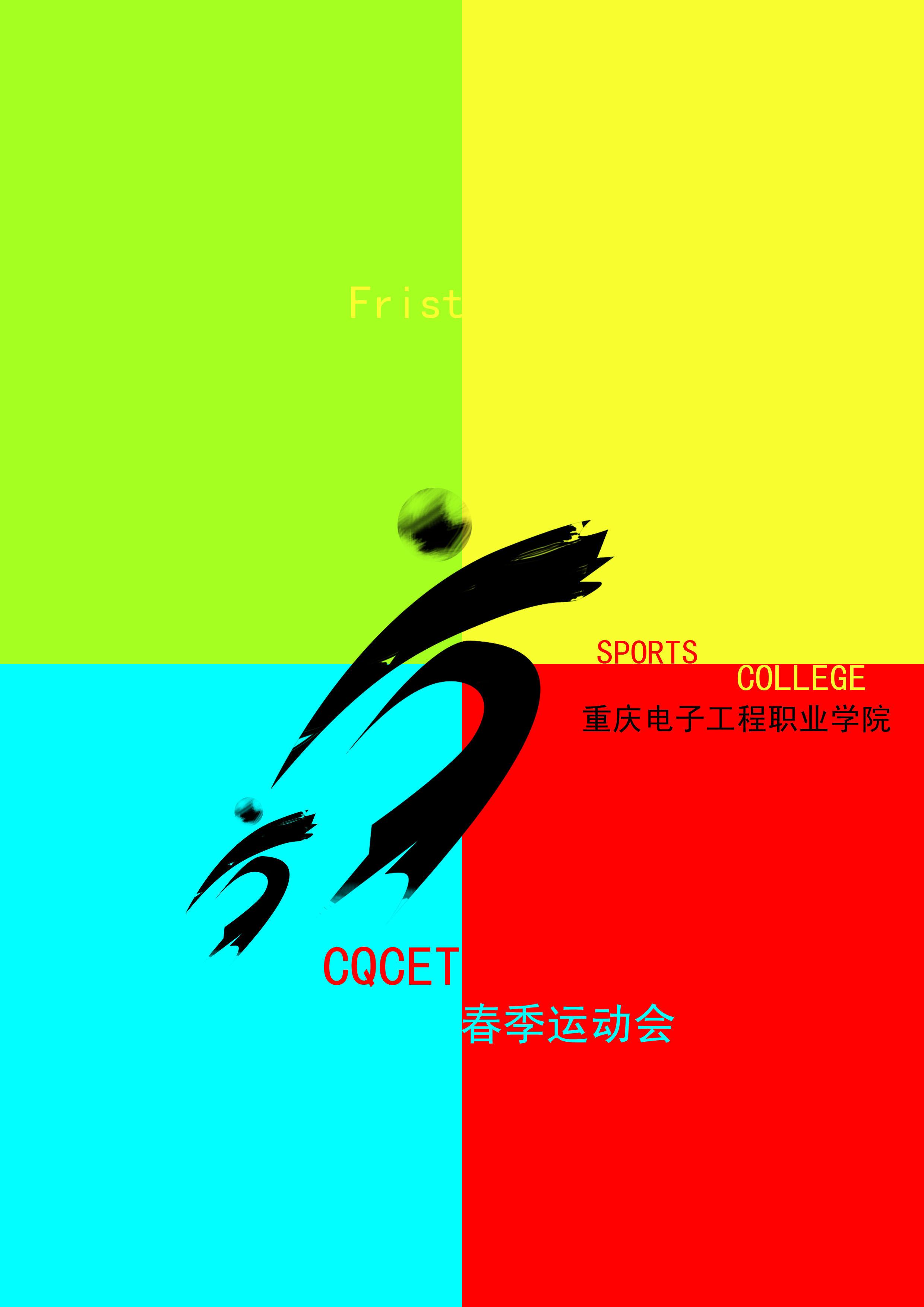 运动会海报背景素材图片分享-运动会海报背景 运动会海报背景素材 运