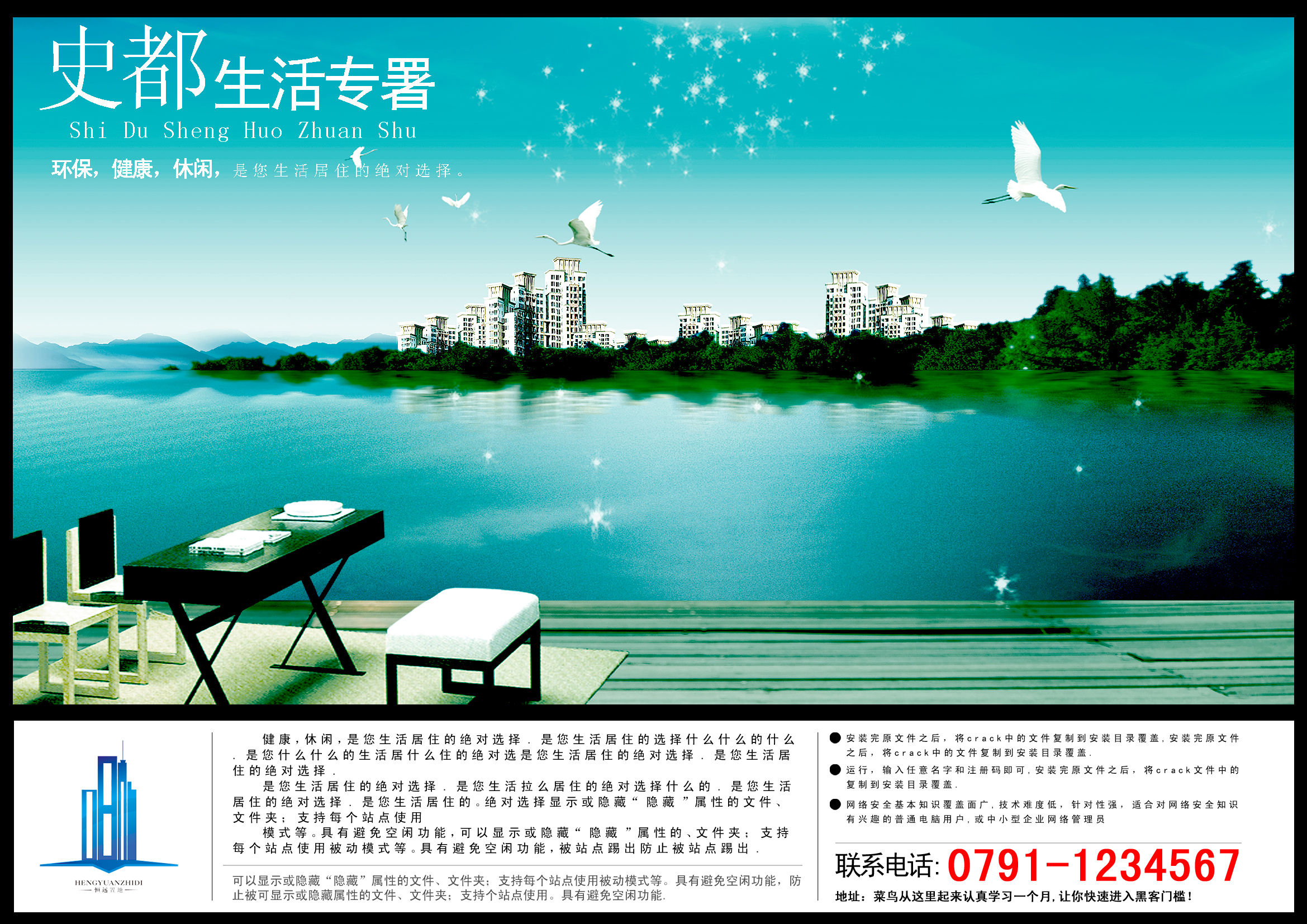 房地产广告 - 作品 - 相册