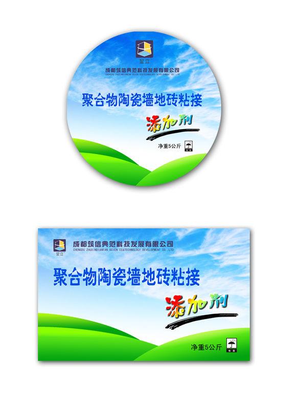 塑料桶标签设计 - 设计世界
