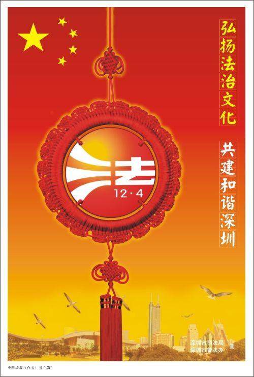 深圳市第二届法制宣传公益广告大赛揭晓