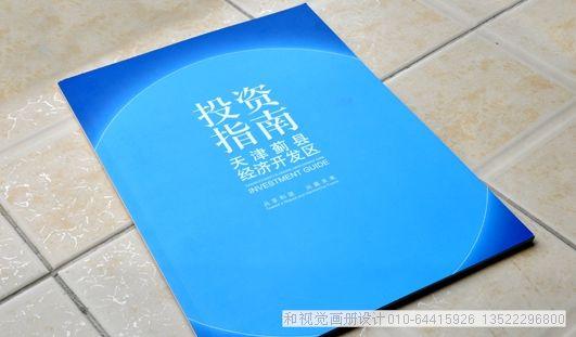 北京和视觉专业画册设计公司
