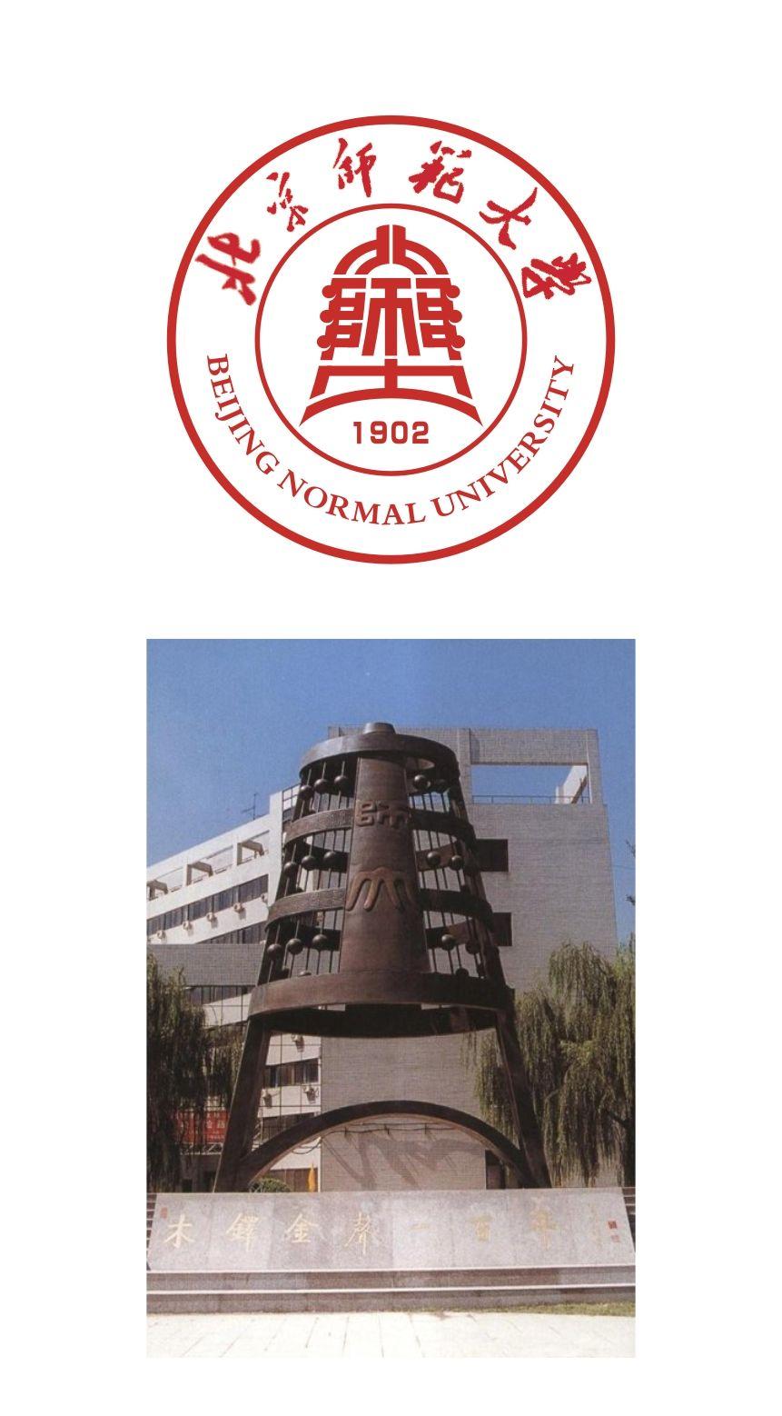 公司获选 北京师范大学 新校徽第一名 高清图片