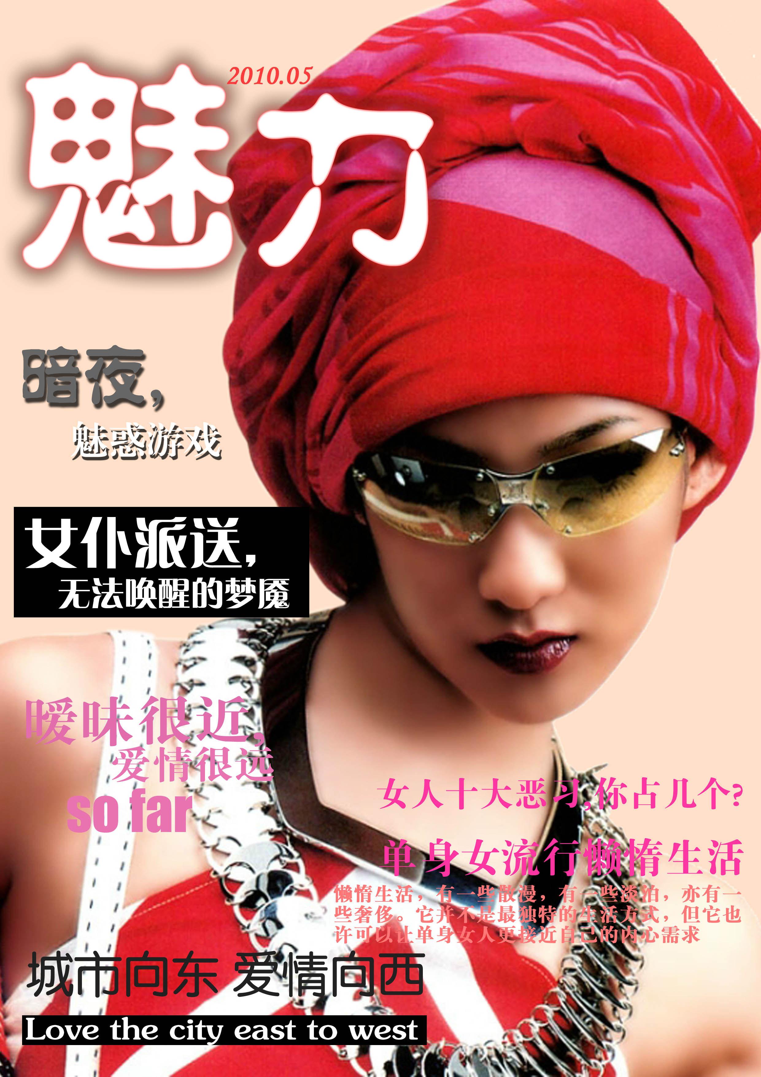 时尚杂志封面psd 寻 时尚杂志封面模板PSD格式下载地址图片