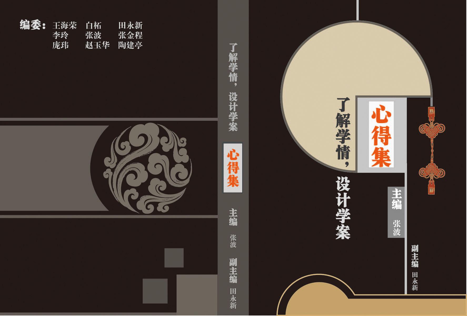 创意简约图书封面设计 创意简约图书封面设计图片