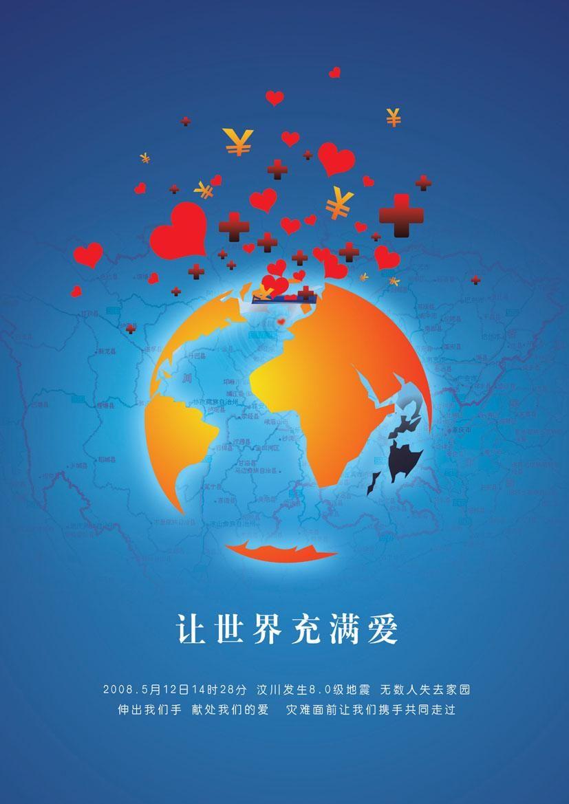 校园手绘海报设计英语大合唱