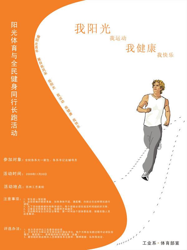 校园海报设计 平面类 作品案例