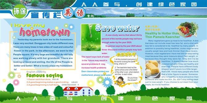 英语环保海报手绘海报