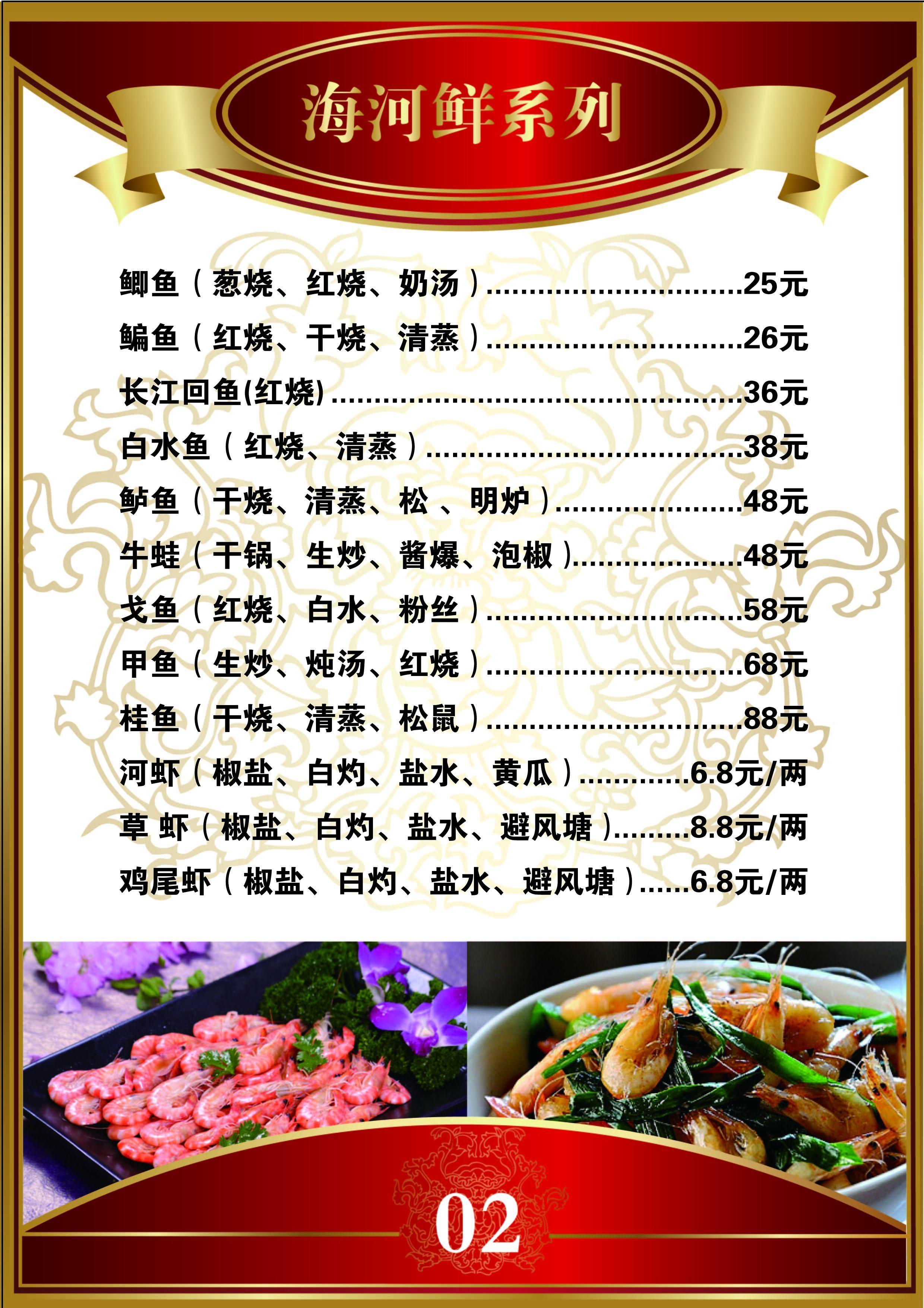 大富贵酒店菜单
