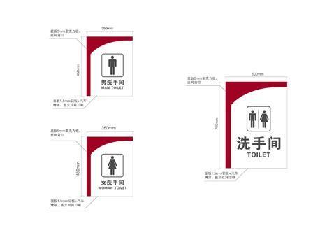 洗手间牌案例图片 长沙阿佐品牌设计有限公司的空间 红动高清图片