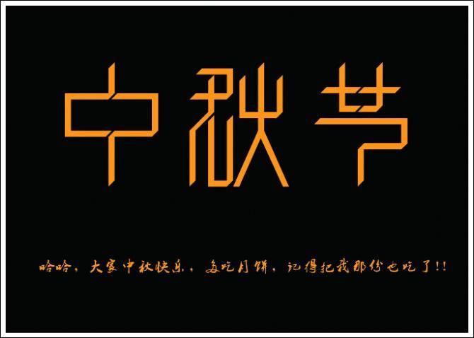 中秋节,艺术字体设计,中文字体;