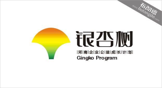 郑州标志设计 河南企业公益成长计划 银杏树案例图片郑州设计公司 布