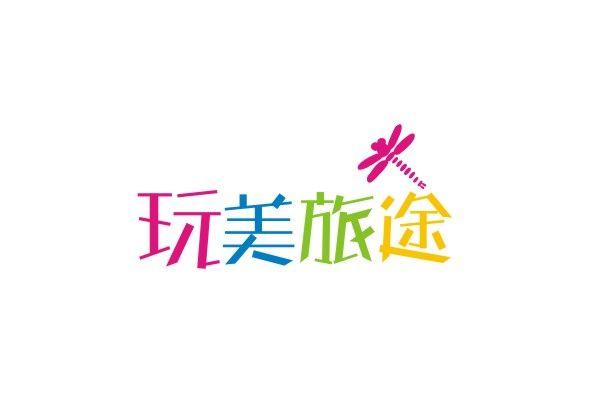 雨林故事杂志logo设计