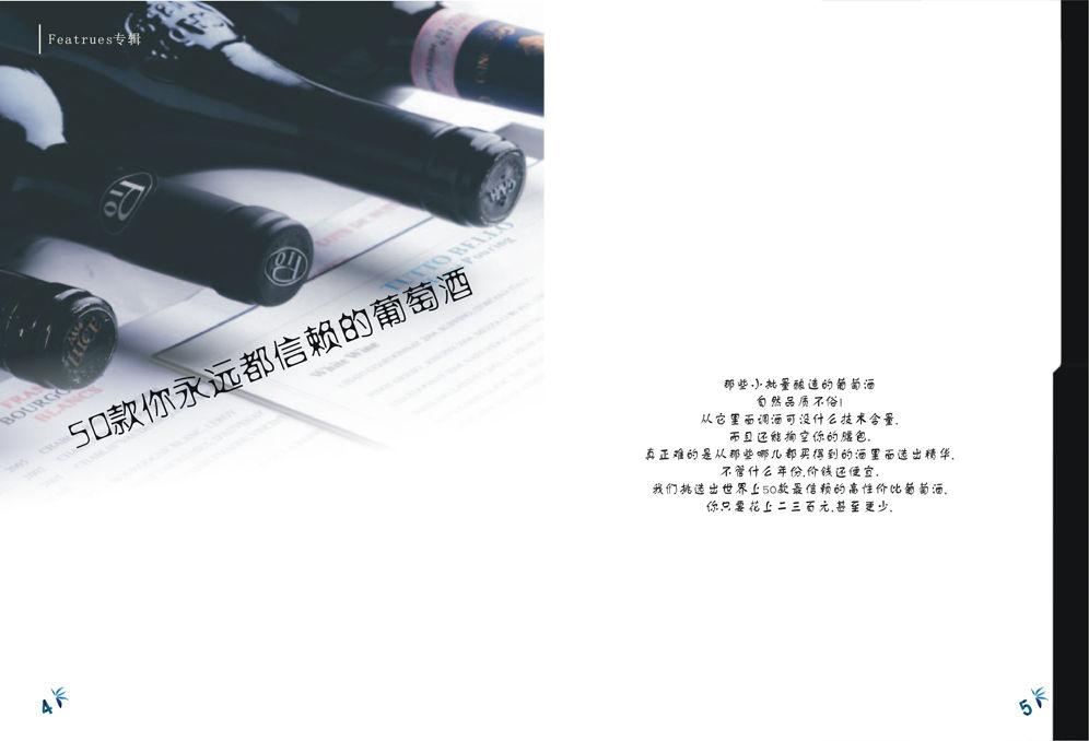 美食与美酒杂志内页3案例图片 设计师西语.设计的空间 红动中国设计