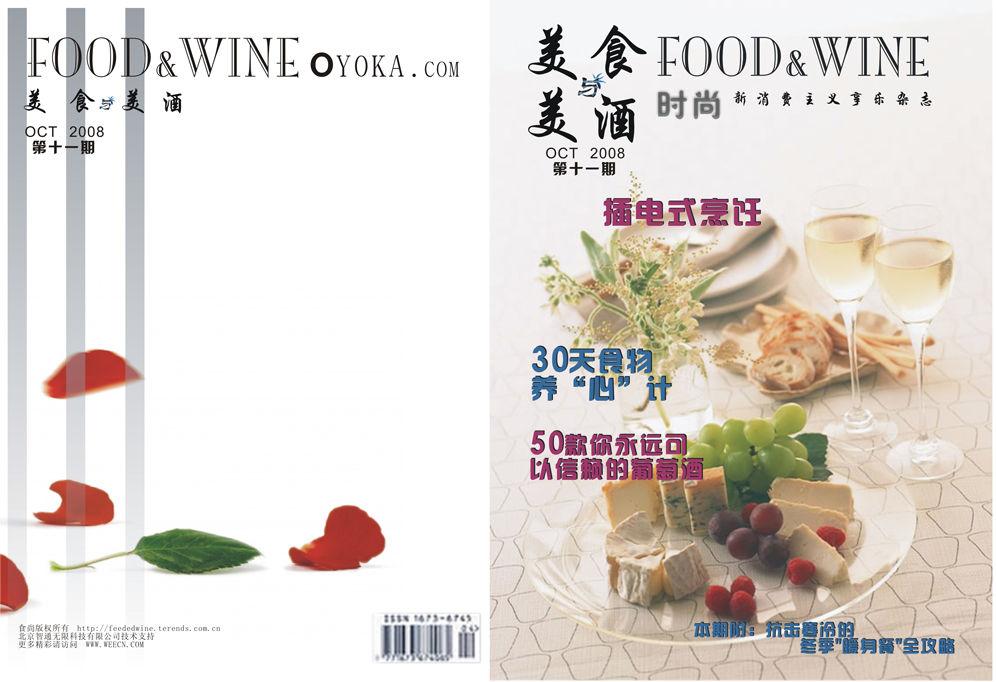 美食与美酒杂志封面封底