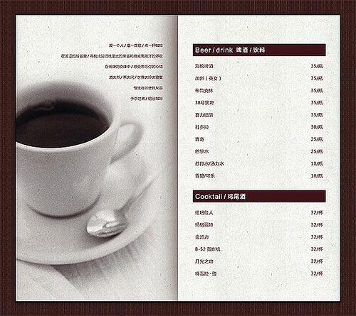 温州菜单设计