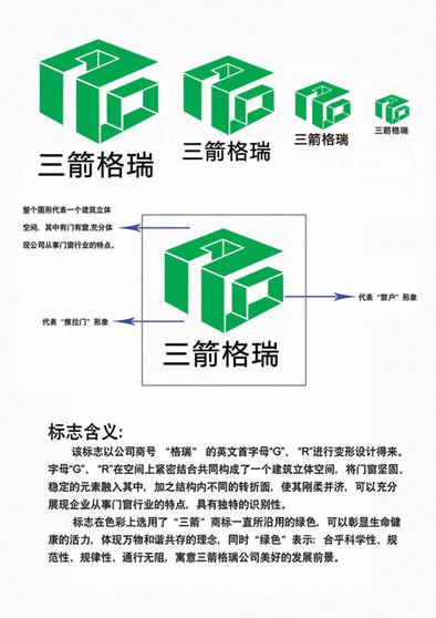 佳运汽车租赁公司标志设计高清图片