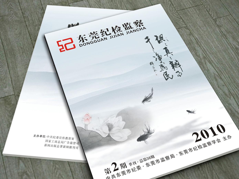 季刊封面设计