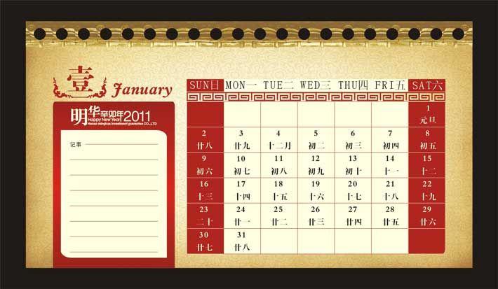 一月案例图片-投资金融台历-日历类图片