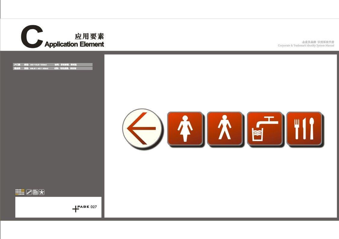 商务宾馆vi 标志 标识系统案例图片 vi 标志 标识系统 vi 标识系统