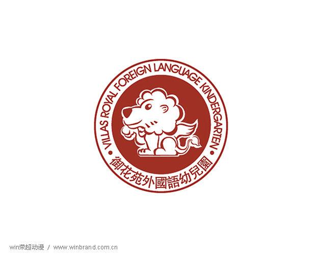 御花苑外国语幼儿园logo设计