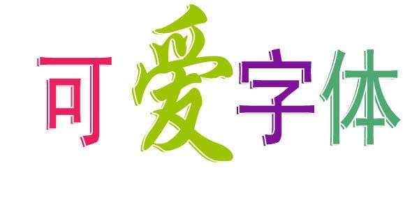 可爱字体 艺术字体