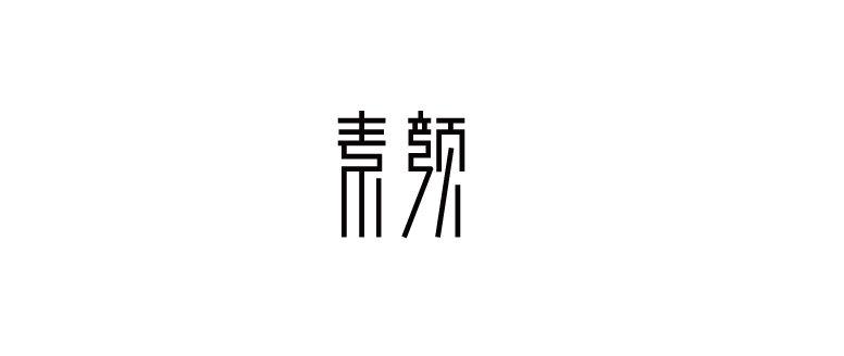 字体设计案例图片 - 设计师czh的空间图片