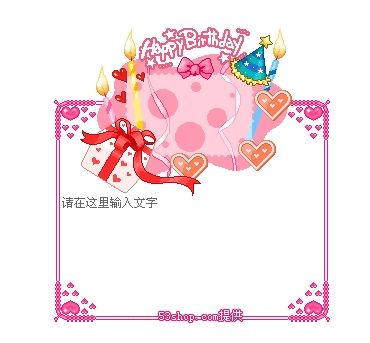 淘宝普通店铺可爱卡通生日快乐公告栏