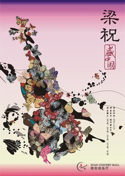 盛中国梁祝小提琴独奏