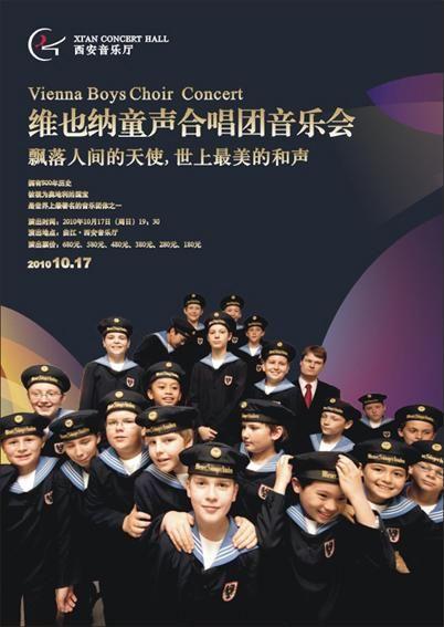 维也纳童声合唱团 - 西安音乐厅海报设计图片