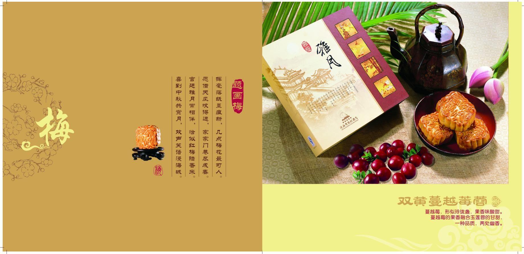 xia设计工作室的空间 红动中国设计空间 珠海度假村月饼画册 画册类