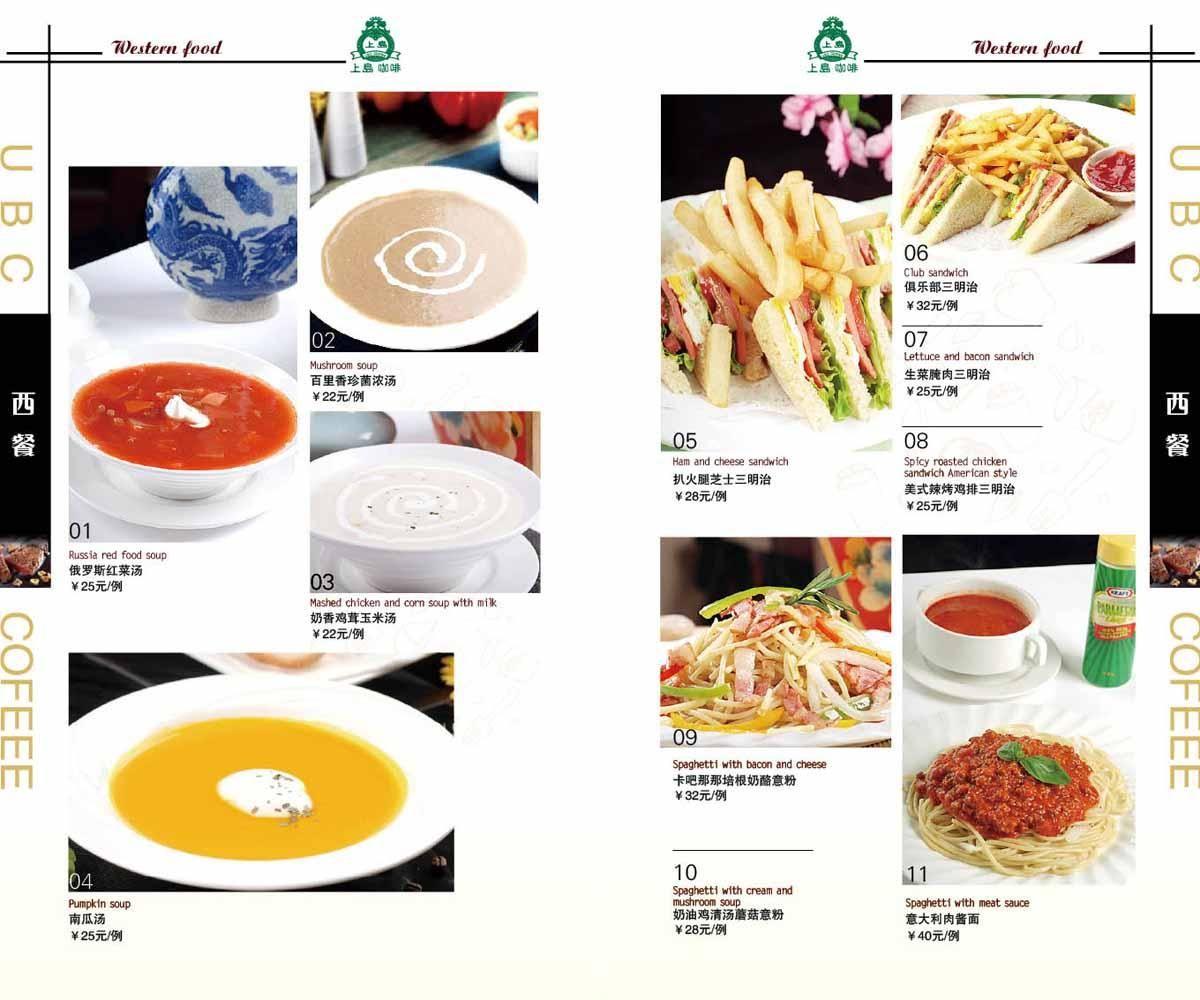 菜谱 西餐 上岛 工体 内页 菜单 高档 咖啡 上岛咖啡工体餐9