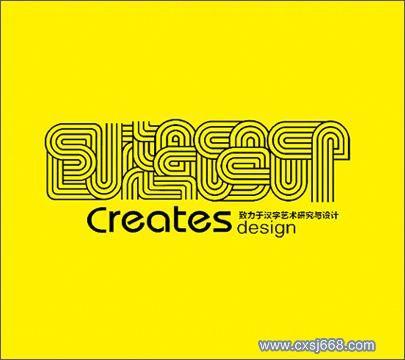 王军强字体设计-字体设计-设计案例