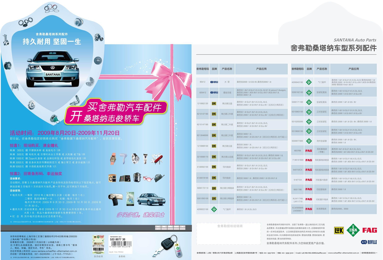 桑塔纳配件促销活动 促销策划 设计案例 上海尚略广告有限公高清图片