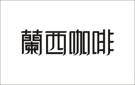 中文字体设计案例图片-兰西咖啡-标志设计