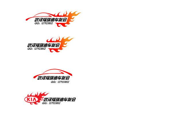 福瑞迪车友会案例图片 设计师Lucy的一亩三分地儿的空间 红动中国设高清图片