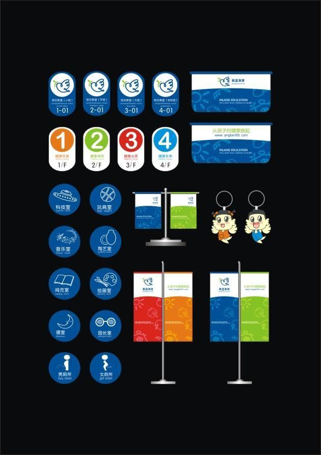 英蓝国际幼儿园品牌形象整合设计-品牌形象整合设计