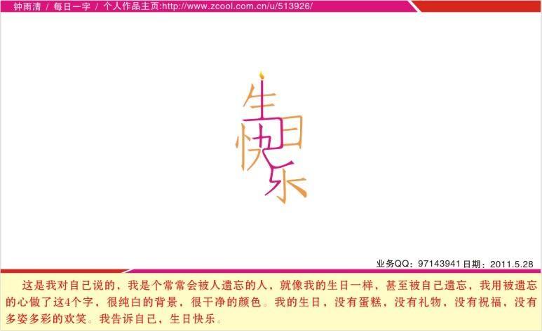 生日快乐字体设计; 原创作品: 钟雨清 每日一字 (第四期);