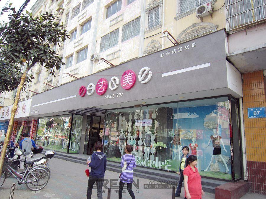 艺美精品女装店 中小型卖场视觉整合
