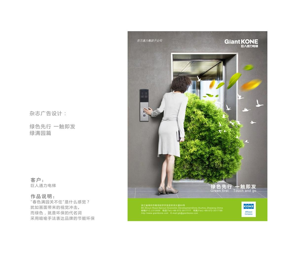通力电梯 海报2