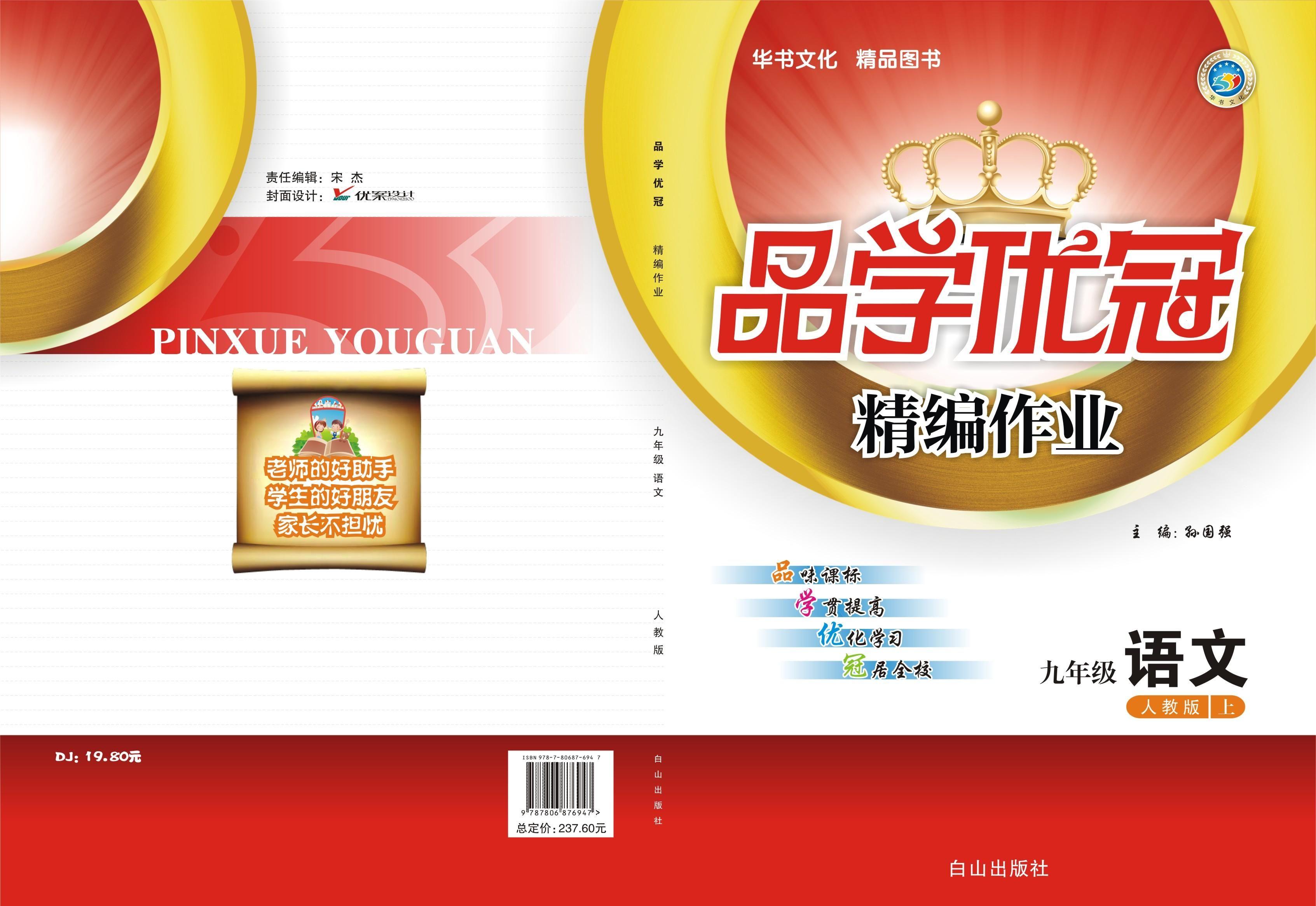 中学生练习册封面设计