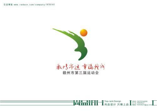 赣州第3届运动会案例图片-标志集-标志设计
