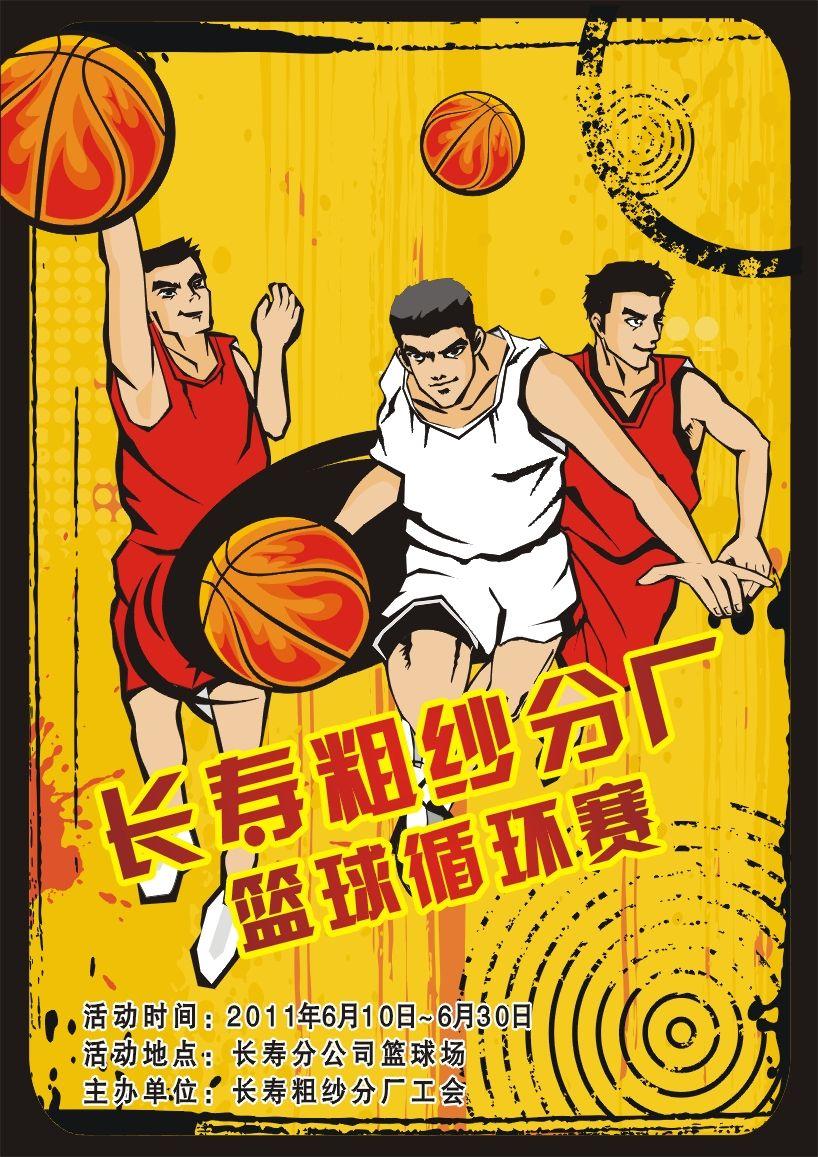 篮球 篮球海报 海报设计 海报