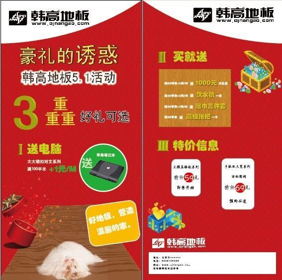 庆5.1海报