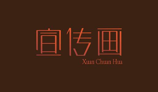 字体1案例图片 设计师小不点大智慧设计工作室的空间 红动中国设计空图片