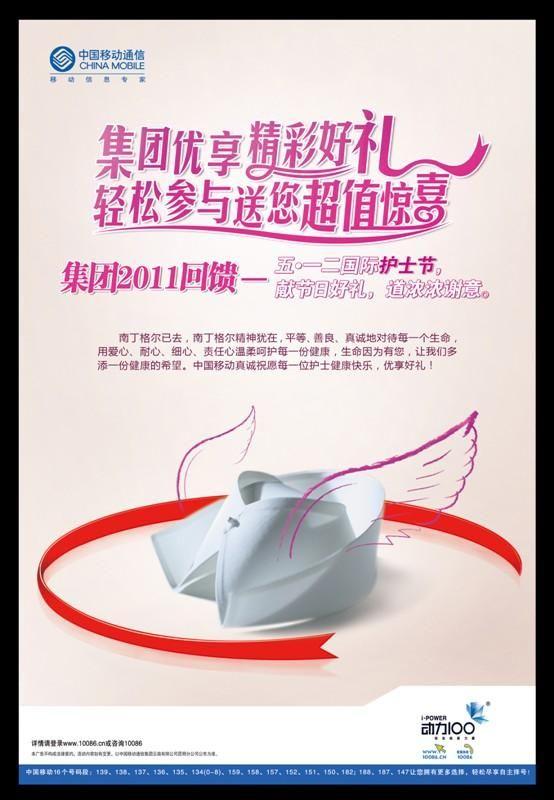 护士节海报设计案例图片