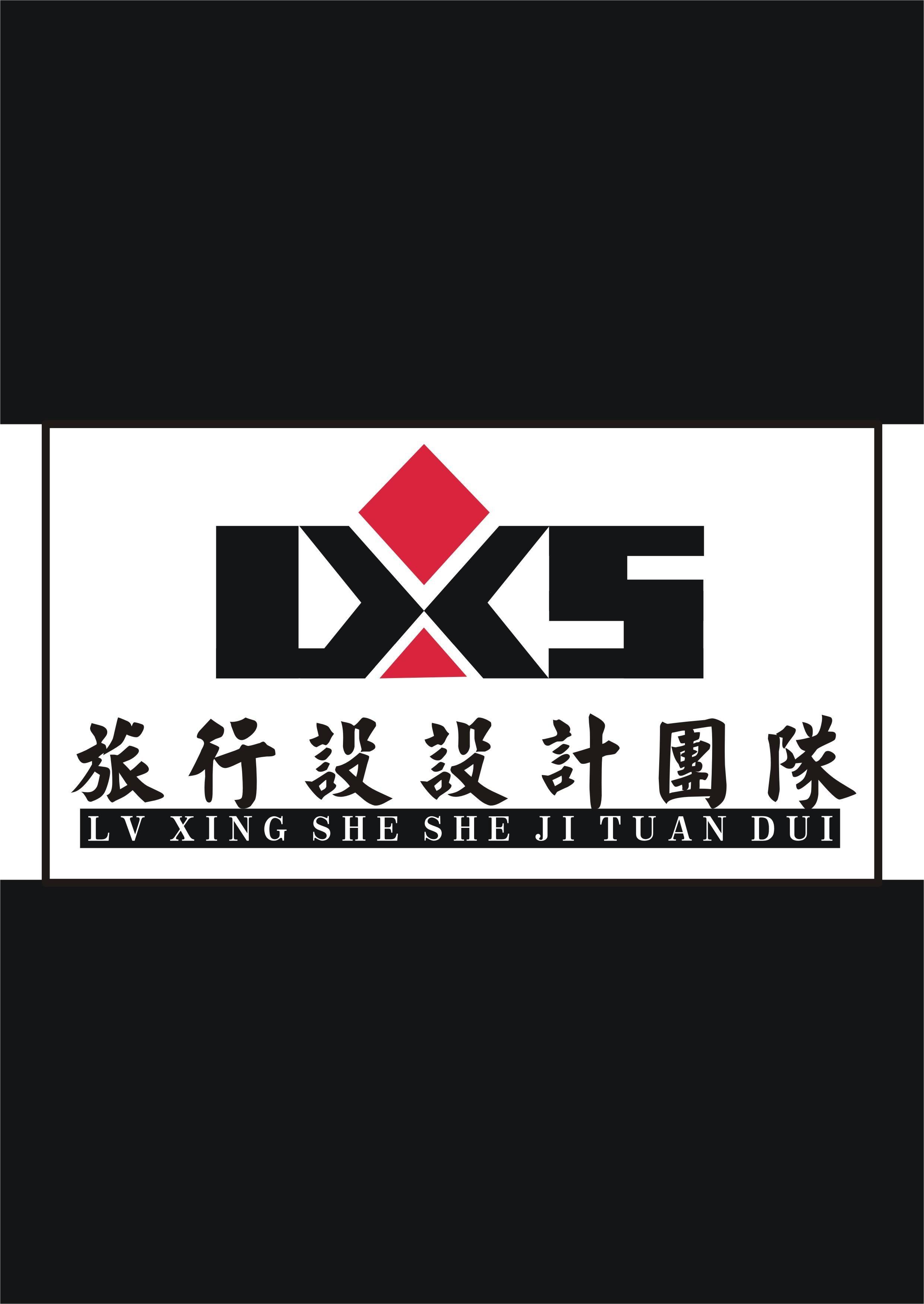 设计团队标志设计4案例图片 设计师曾晨设计工作室的空间 红动中国设