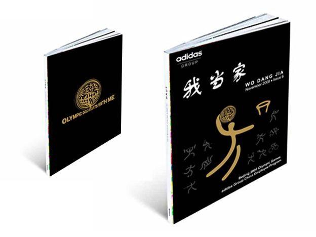 adidas阿迪达斯季刊案例图片 宣传样本画册设计 样本画册设计