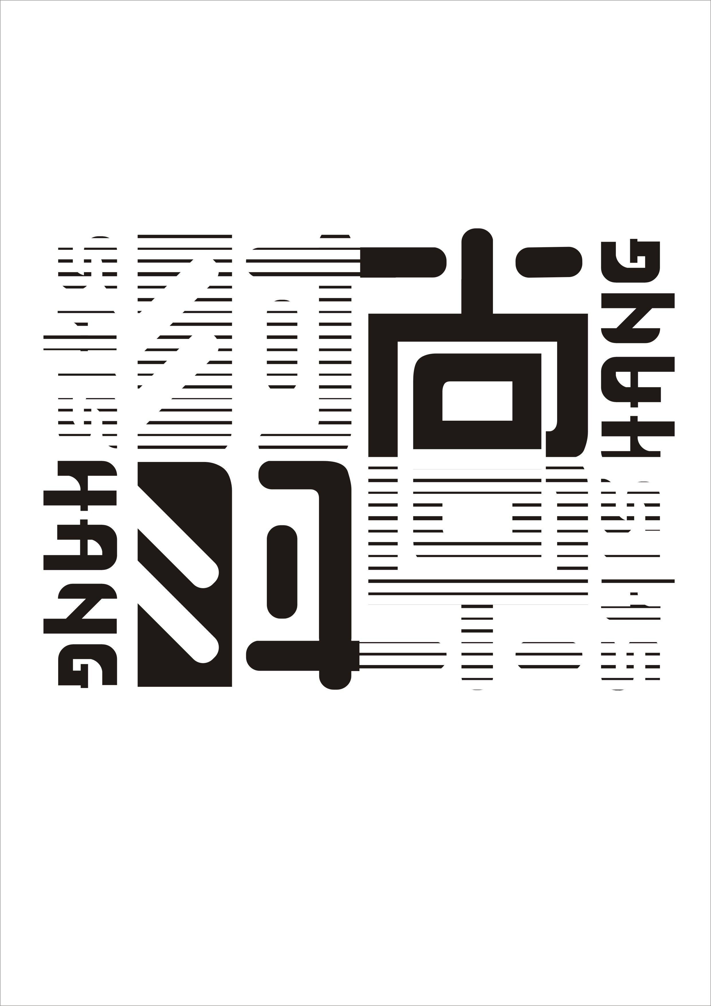 时尚字体设计_娱乐前线一拿到前线两字就很想把它做得幸