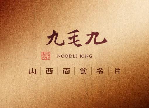 山西旅游景点logo设计_